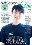 フィギュアスケートLife Vol.6-電子書籍