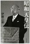 昭和天皇伝-電子書籍