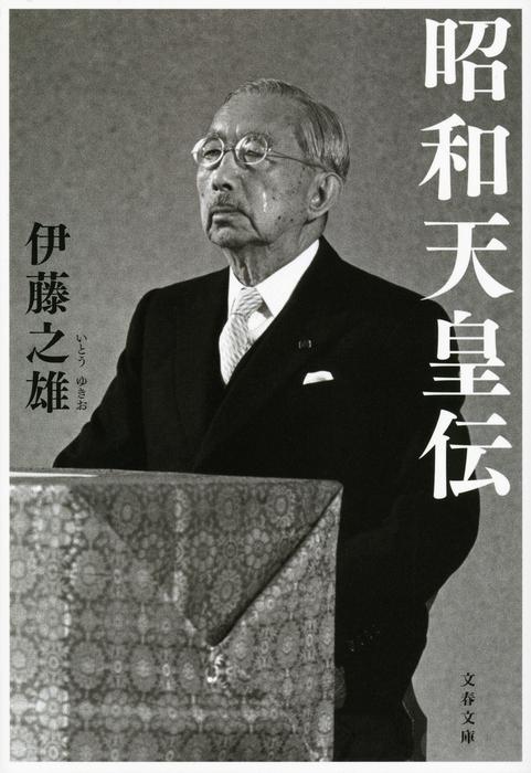 昭和天皇伝-電子書籍-拡大画像