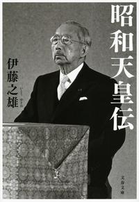 昭和天皇伝