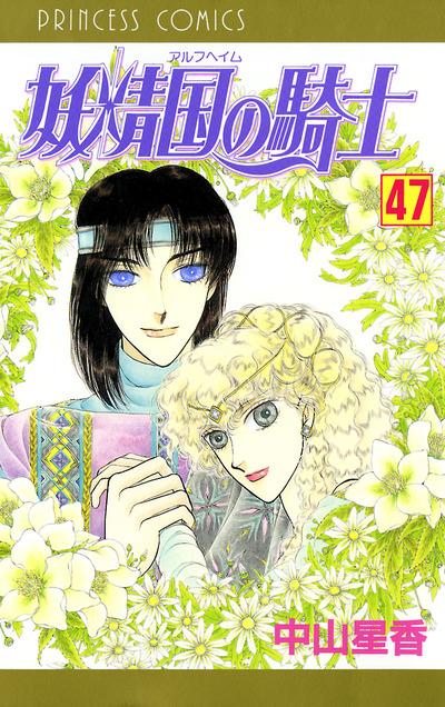 妖精国の騎士(アルフヘイムの騎士) 47-電子書籍