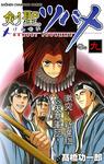 剣聖ツバメ 巻の九-電子書籍