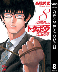 トクボウ朝倉草平 8-電子書籍