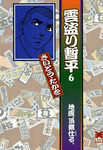 文庫雲盗り暫平 6-電子書籍