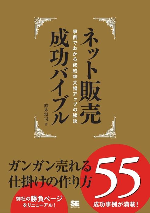 ネット販売成功バイブル~ガンガン売れる仕掛けの作り方50拡大写真