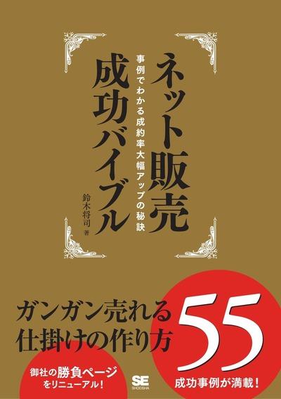 ネット販売成功バイブル~ガンガン売れる仕掛けの作り方50-電子書籍