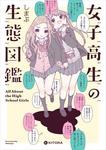 女子高生の生態図鑑-電子書籍