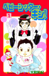 ベビーシッター・ギン!(1)-電子書籍
