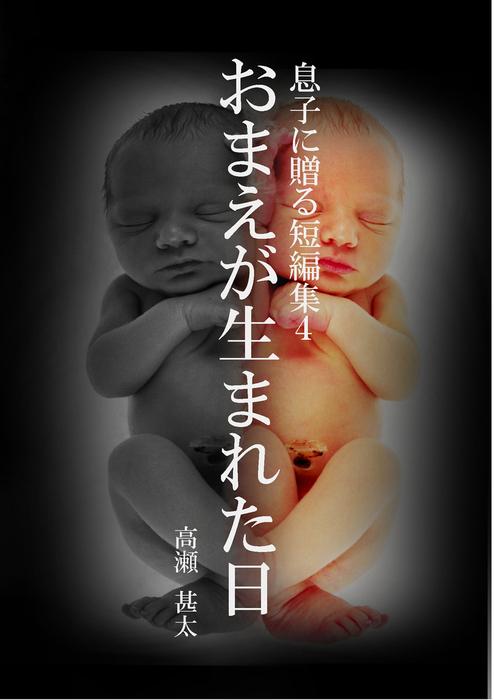 息子に贈る短編集4 おまえが生まれた日拡大写真