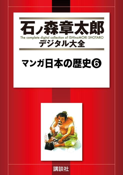 マンガ日本の歴史(6)拡大写真