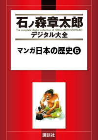 マンガ日本の歴史(6)-電子書籍