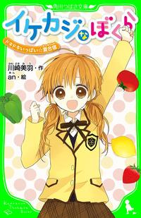 イケカジなぼくら ドキドキいっぱい☆夏合宿 「おもしろい話、集めました。」コレクション