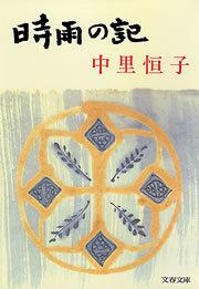時雨の記〈新装版〉-電子書籍