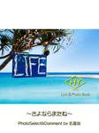 HY Lyric&Photo Book LIFE ~歌詞&フォトブック~ さよならまたね-電子書籍