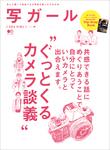 写ガール Vol.26-電子書籍