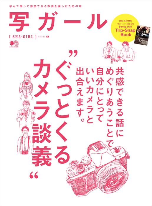 写ガール Vol.26拡大写真