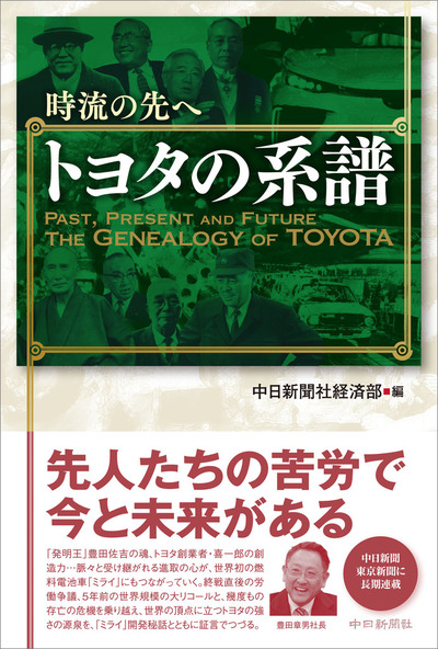 時流の先へ トヨタの系譜-電子書籍