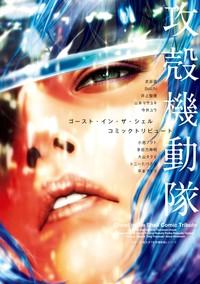 攻殻機動隊 ゴースト・イン・ザ・シェル コミックトリビュート