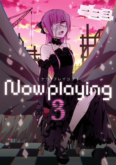 Now playing 3巻拡大写真
