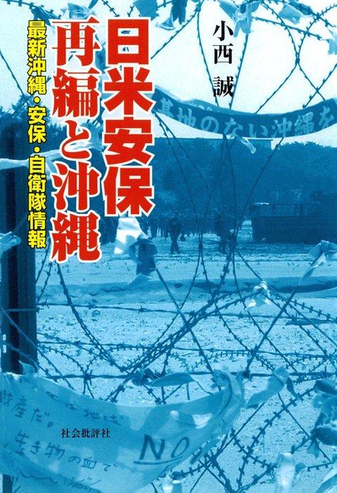 日米安保再編と沖縄 : 最新沖縄・安保・自衛隊情報拡大写真
