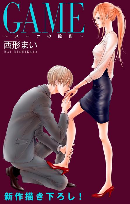 Love Jossie GAME~スーツの隙間~ story04拡大写真