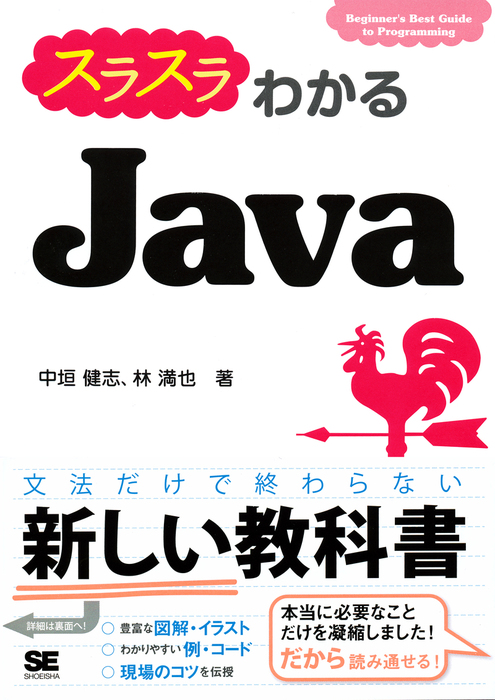 スラスラわかるJava拡大写真
