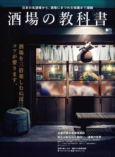酒場の教科書-電子書籍