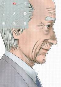 いぬやしき(9)【電子特典付き】