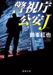 警視庁公安J-電子書籍
