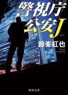 「警視庁公安J(徳間文庫)」シリーズ