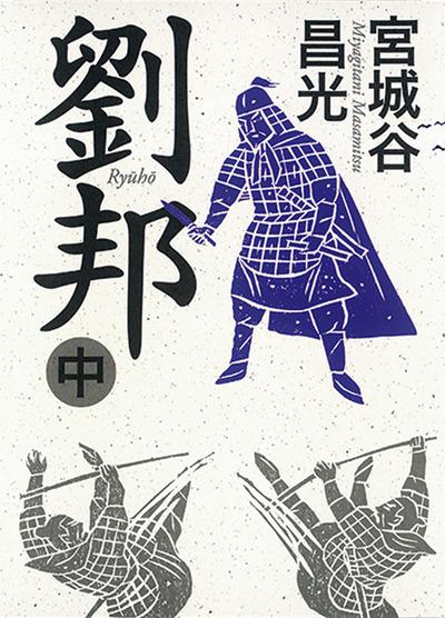 劉邦(中)-電子書籍
