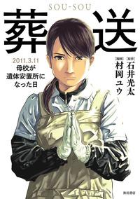 葬送~2011.3.11 母校が遺体安置所になった日~