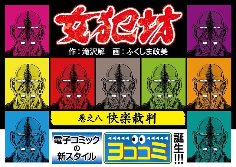 【ヨココミ】女犯坊(8)拡大写真