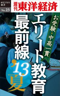 お受験・中高一貫 エリート教育最前線'13夏―週刊東洋経済eビジネス新書No.23