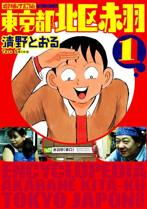増補改訂版 東京都北区赤羽 / 1拡大写真