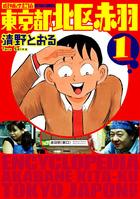 「増補改訂版 東京都北区赤羽(アクションコミックス)」シリーズ