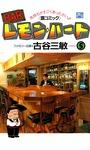 BARレモン・ハート / 5-電子書籍