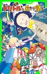 新訳 ドリトル先生月から帰る-電子書籍