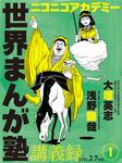 ニコニコアカデミー 世界まんが塾講義録 第1回-電子書籍