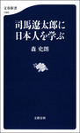 司馬遼太郎に日本人を学ぶ-電子書籍