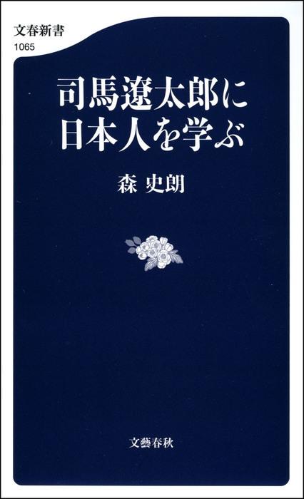 司馬遼太郎に日本人を学ぶ-電子書籍-拡大画像
