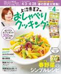 上沼恵美子のおしゃべりクッキング2017年4月号-電子書籍