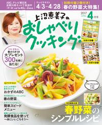 上沼恵美子のおしゃべりクッキング2017年4月号