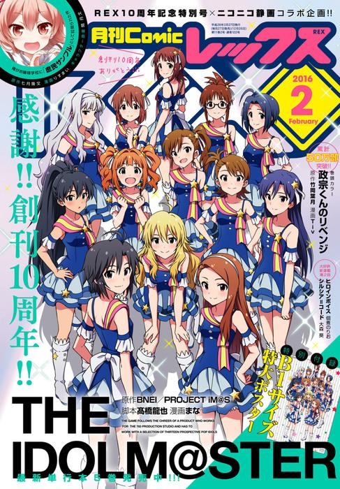 Comic REX (コミック レックス) 2016年2月号[雑誌]拡大写真
