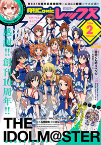 Comic REX (コミック レックス) 2016年2月号[雑誌]