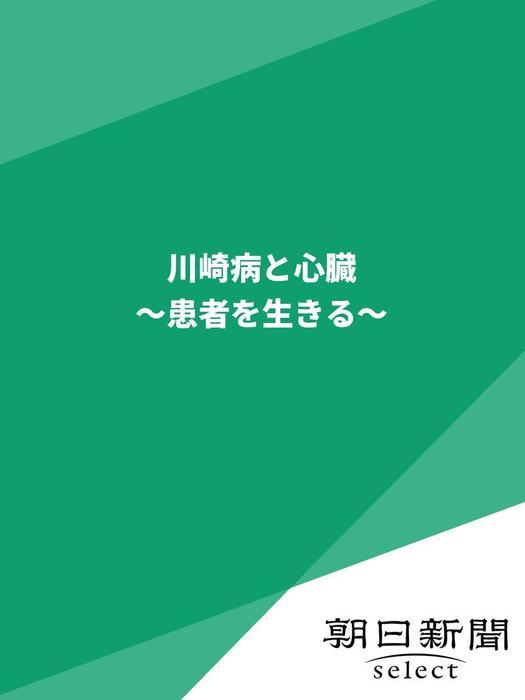 川崎病と心臓 ~患者を生きる~拡大写真