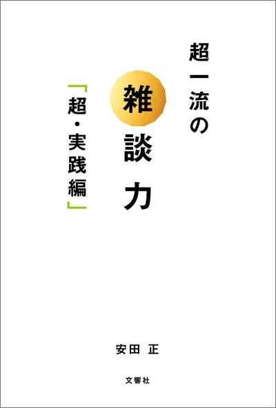 超一流の雑談力「超・実践編」-電子書籍