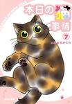 本日の猫事情 (7)-電子書籍