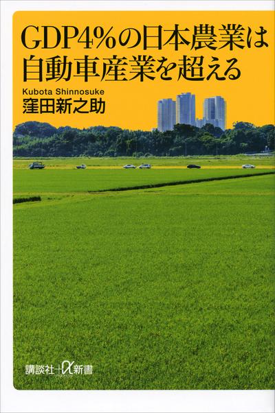 GDP4%の日本農業は自動車産業を超える-電子書籍