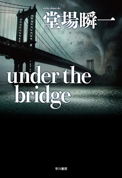 under the bridge-電子書籍
